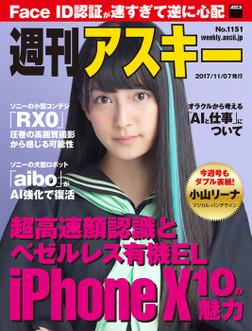 週刊アスキー No.1151(2017年11月7日発行)-電子書籍