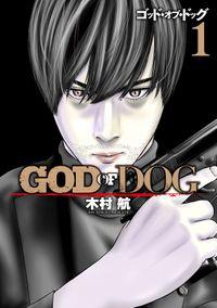 【期間限定 試し読み増量版】GOD OF DOG(1)