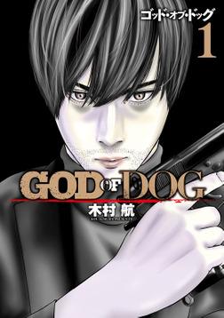 【期間限定 試し読み増量版】GOD OF DOG(1)-電子書籍