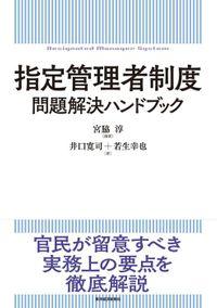 指定管理者制度 問題解決ハンドブック(東洋経済新報社)