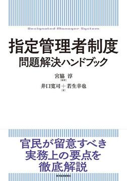 指定管理者制度 問題解決ハンドブック-電子書籍