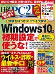 日経PC21(ピーシーニジュウイチ) 2020年4月号 [雑誌]