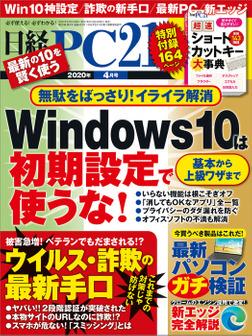 日経PC21(ピーシーニジュウイチ) 2020年4月号 [雑誌]-電子書籍