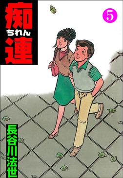 痴連5-電子書籍