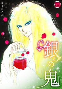 銀の鬼(35)