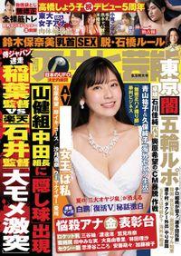 週刊アサヒ芸能 2021年08月05日号