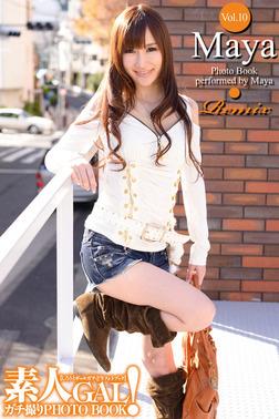 素人GAL!ガチ撮りPHOTOBOOK Vol.10 Maya Remix-電子書籍