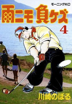 雨ニモ負ケズ(4)-電子書籍