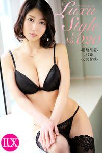 LuxuStyle(ラグジュスタイル)No.020 尾崎里美37歳 元受付嬢