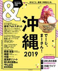 &TRAVEL 沖縄 2019(アサヒオリジナル)