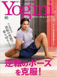 Yogini(ヨギーニ) (2020年9月号 Vol.77)