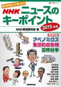 世の中まるごと早わかり NHKニュースのキーポイント 2015年版