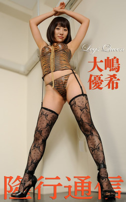 隆行通信『大嶋優希・Legs Queen』(210Photos)-電子書籍