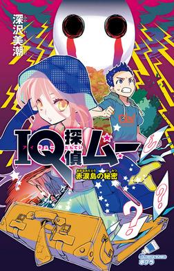 IQ探偵ムー 31 赤涙島の秘密-電子書籍