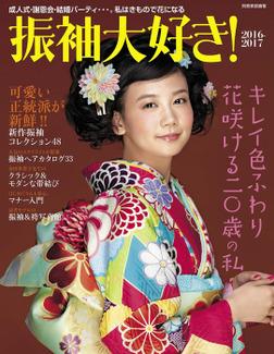 振袖大好き! 2016-2017-電子書籍