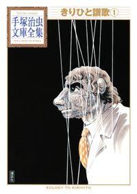 きりひと讃歌 手塚治虫文庫全集(1)