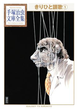 きりひと讃歌 手塚治虫文庫全集(1)-電子書籍