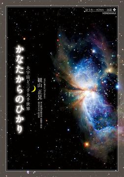 かなたからのひかり-大宇宙と三千大千世界--電子書籍