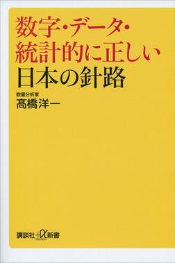 数字・データ・統計的に正しい日本の針路-電子書籍