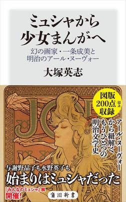 ミュシャから少女まんがへ 幻の画家・一条成美と明治のアール・ヌーヴォー-電子書籍