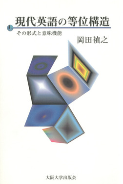 現代英語の等位構造-電子書籍