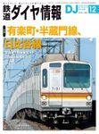 鉄道ダイヤ情報_2020年12月号