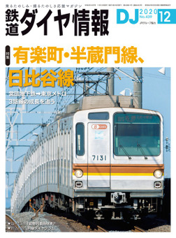 鉄道ダイヤ情報_2020年12月号-電子書籍