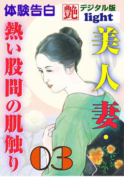 【体験告白】美人妻・熱い股間の肌触り03-電子書籍