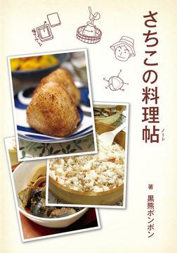 さちこの料理帖-電子書籍