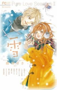 Pure Love Seasons 2 雪~冬・誓い~