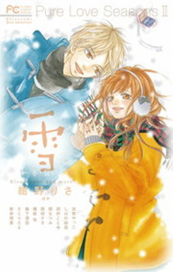 Pure Love Seasons 2 雪~冬・誓い~-電子書籍