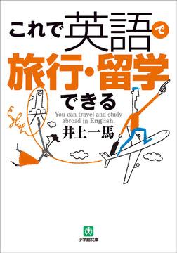 これで英語で旅行・留学できる-電子書籍