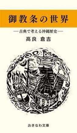 御教条の世界-古典で考える沖縄歴史--電子書籍