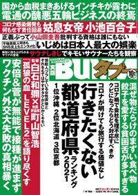 実話BUNKAタブー2021年10月号【電子普及版】