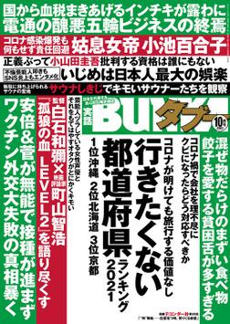 実話BUNKAタブー2021年10月号【電子普及版】-電子書籍