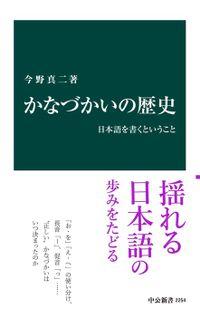 かなづかいの歴史 日本語を書くということ(中公新書)