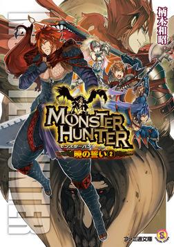 モンスターハンター 暁の誓い2-電子書籍