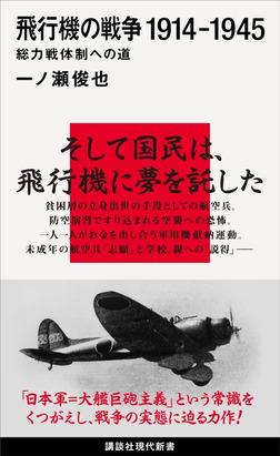 飛行機の戦争 1914-1945 総力戦体制への道-電子書籍