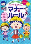 満点ゲットシリーズ ちびまる子ちゃん(集英社児童書)