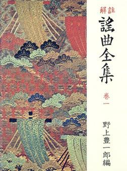 解註 謠曲全集〈巻1〉 [新装]-電子書籍
