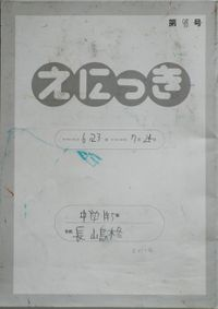 TALKEN絵日記98冊目