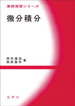 微分積分-電子書籍