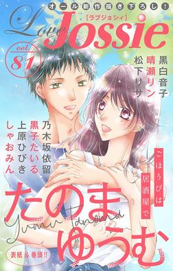 Love Jossie Vol.81-電子書籍