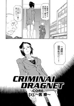 CRIMINAL DRAGNET -CORE- [3]~医療~-電子書籍