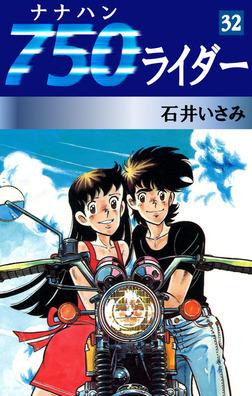 750ライダー(32)-電子書籍