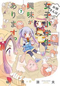 お姉さんは女子小学生に興味があります。【カラーページ増量版/共通ペーパー付】(7)