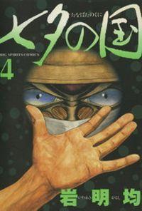 七夕の国(4)