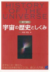 一冊で読む宇宙の歴史としくみ