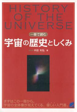 一冊で読む宇宙の歴史としくみ-電子書籍