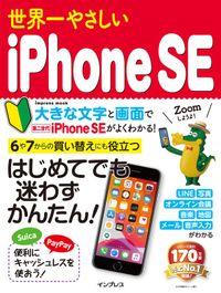 世界一やさしいiPhone SE